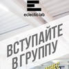 ECLECTIC LAB  танцы