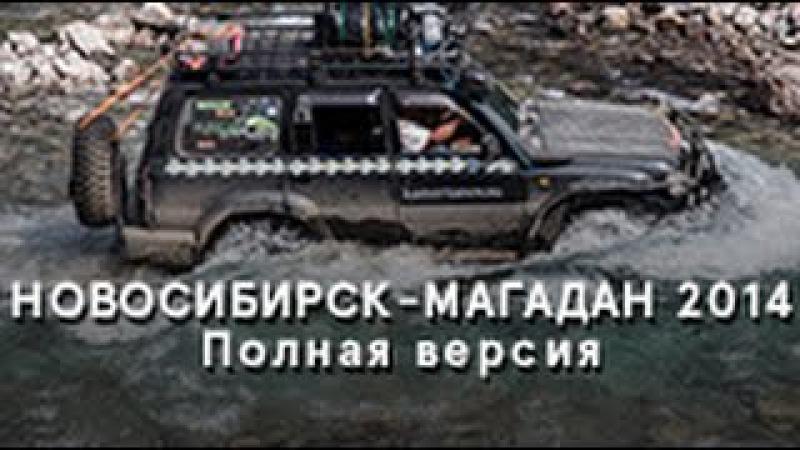 Экспедиция Новосибирск-Магадан 2014.Полная версия. Шесть серий.