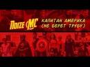 Noize MC Капитан Америка Не Берёт Трубу