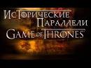 Исторические параллели Игра престолов