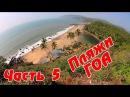 ГОА - резюме по всем пляжам: Северные пляжи ГОА и Южные пляжи - где лучше. Часть 5