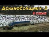 Дальнобойщики 2 (2004) 8 серия