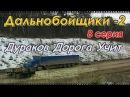 Дальнобойщики 2 2004 8 серия Дураков Дорога Учит 720HD