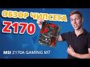 Обзор материнской платы MSI Z170A Gaming M7 ✔ Обзор нового чипсета Z170