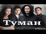 новый Казахский  фильм Туман 2015