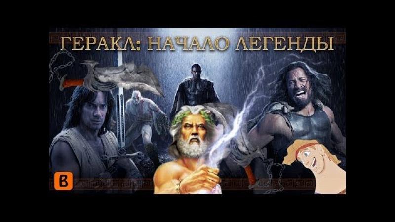 BadComedian ГЕРАКЛ Начало легенды 3D Реж версия