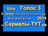 шоу Голос 3 сезон 2 выпуск 12.09.2014 смотреть онлайн все выпуски Скоро 1,3-5-7-12-14,15 передача