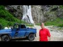 Абхазия Путешествие к озеру Рица Гегскому водопаду и даче Сталина