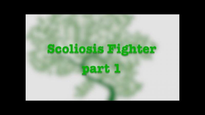 Scoliosis Fighter (Сколиоз) Part 1