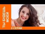 Ты будешь моей Фильм HD мелодрама russkie seriali Russkaya melodrama Ty budesh moey