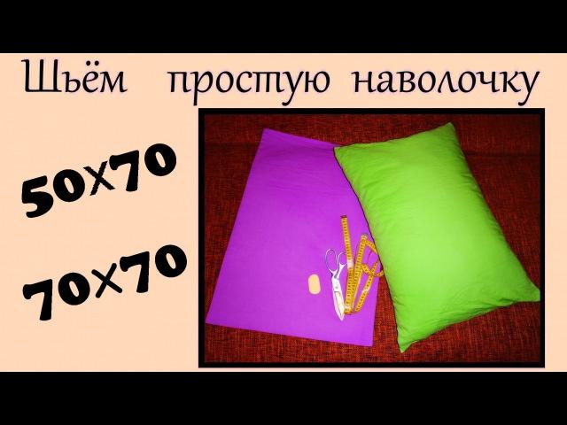 НАВОЛОЧКА для подушки своими руками