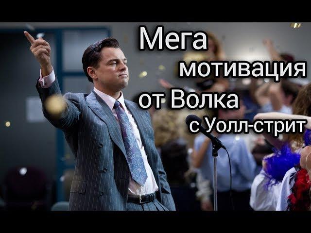 Мега мотивация от Волка с Уолл-стрит