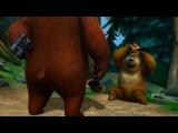 Медведи соседи 1 сезон 48 серия
