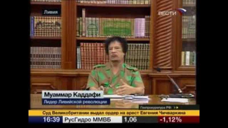 Интервью Муаммара Каддафи о Ливии, России и Украине «Вести» (03-09-2009)