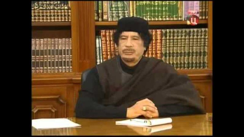 Интервью Муамара Каддафи телеканалу ТВ-Центр. Эфир за конец 2009 г.