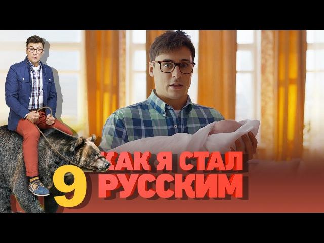 Как я стал русским - Как я стал русским - Сезон 1 Cерия 9 - русская комедия 2015 HD