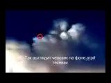 Тайна Челябинского Метеорита 8-я часть (Неофициальный анализ видеоматериалов)