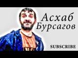 =Чеченский Джим Кери -