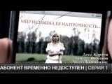 Мини-сериал «Абонент временно недоступен»