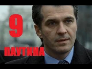 Паутина 8 сезон 9 серия [vk.com/kinomoviesnet]