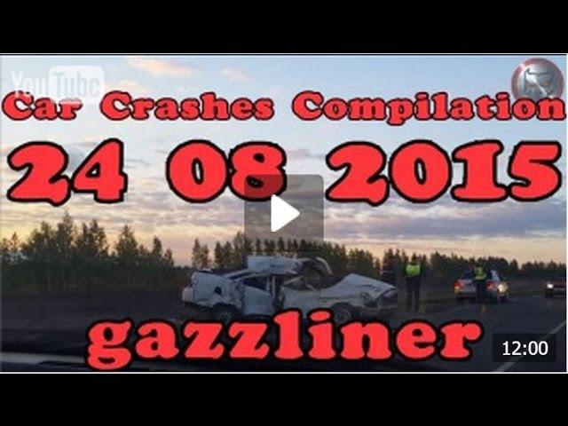 Amazing Car Crashes Compilation 24 08 2015 August Подборка страшных ДТП 24 08 2015 авария август