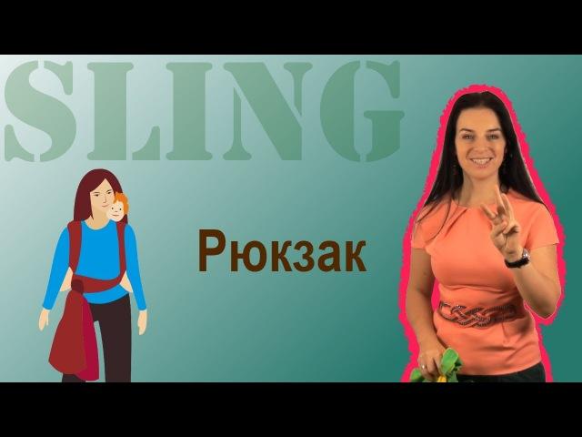 Слинг-шарф, намотка Рюкзак - инструкция