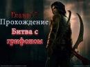 Принц Персии: Схватка с судьбой #15 (Битва с грифоном) Прохождение на русском.