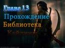 Принц Персии: Схватка с судьбой #13 (Библиотека Кайлины) Прохождение на русском.