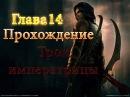 Принц Персии: Схватка с судьбой #14 (Трон императрицы) Прохождение на русском.
