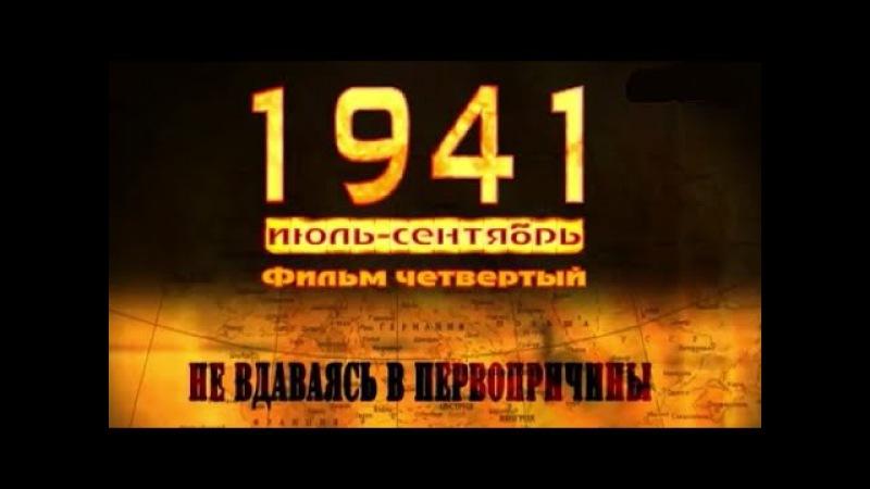 1941. Фильм четвертый Не вдаваясь в первопричины (полный выпуск)