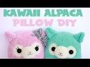 Kawaii Alpaca Pillow Tutorial