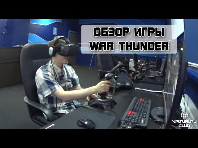 Virtuality Club - обзор игры War Thunder в Oculus Rift DK2
