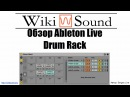 Обзор Ableton Live Drum Rack