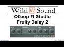 Обзор Fl Studio Fruity Delay 2