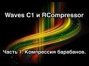 Waves C1 и Renaissanse Compressor. Часть 1. Компрессия барабанов.