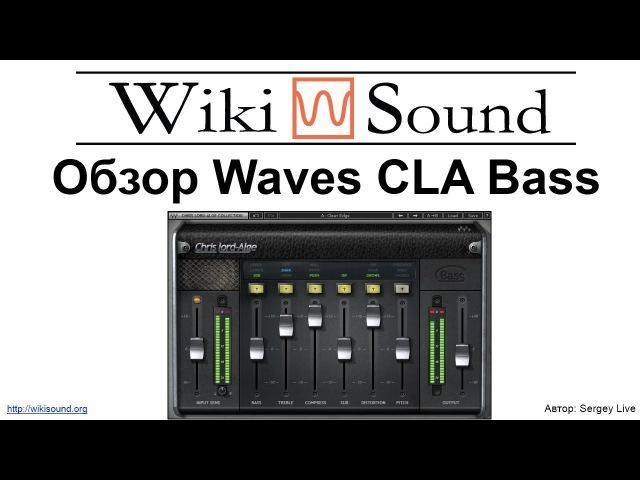 Обзор Waves CLA Bass