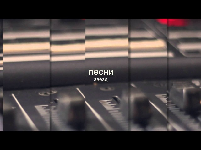По ту сторону звука - вступительный ролик видео подкаста