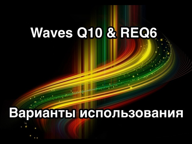 Варианты использования Waves Q10 REQ6