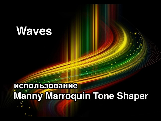Использование Waves Manny Marroquin Tone Shaper (Роман Стикс)