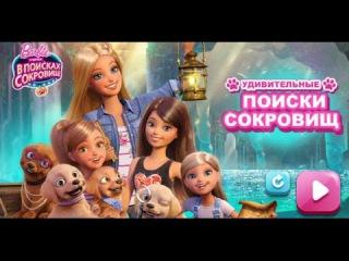 Barbie Great Puppy Adventure - Барби и щенки в поисках сокровищ
