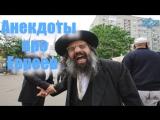 Подборка очень смешных анекдотов про евреев