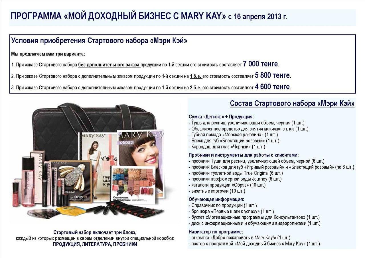 Стартовые наборы для регистрации в мери кей 7 фотография