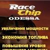 Чип тюнинг Одесса RaceChip Odessa