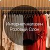 Интернет-магазин Уфа