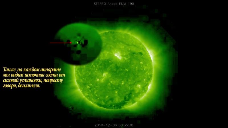 Гигантские НЛО у Солнца 2011