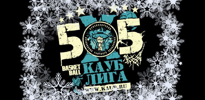 Зимний кубок по стритболу в Краснодаре 2016