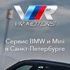 VR-Motors сервис BMW и Mini в Петербурге