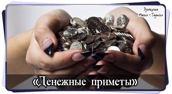 30 денежных секретов, которые помогут разбогатеть!