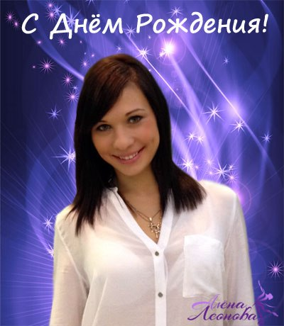 Алена Леонова Sye1rZdB44w