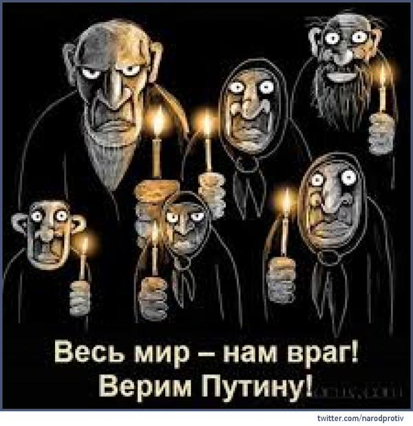 Весь мир нам враг! Верим Путину!